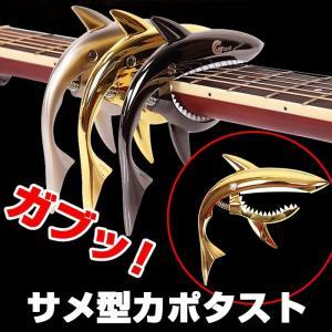 サメ型カポタスト シャークカポ ギターアクセ ワンタッチ メタリック チューニング スピード着脱 弦...