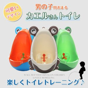 トイレトレーニング おまる 男の子 カエル かえるトイレ 男の子用 オマル 小便器 取外し可能 可愛...