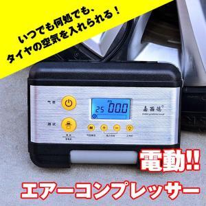 電動 エアーコンプレッサー タイヤ 空気入れ 車 DC12V ◇CHI-Z0381