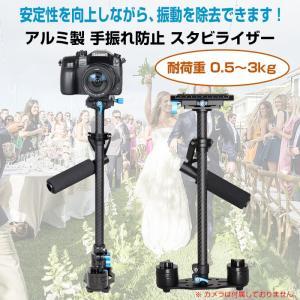 GoPro SJCAM 対応 手振れ防止 スタビライザー プロビデオカメラ デジタル 一眼レフ ステディカム ハンドルグリップ アルミ 合金製 CHI-YLG-S60T|chic