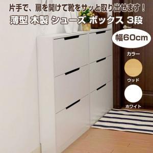 薄型 木製 シューズ ボックス 3段 9足収納 幅60cm ラック キーパー ケース 下駄箱 靴箱 大型商材 ◇CHI-CT-ZWJ-60の写真