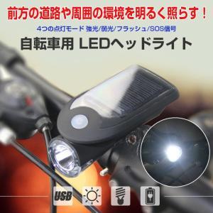 ソーラー&USB 自転車用 LEDヘッドライト フロントライト 強光 弱光 フラッシュ SOS信号 明るい 前照灯 登山 夜 240LM 防水 ◇CHI-PAGAO-360LED|chic