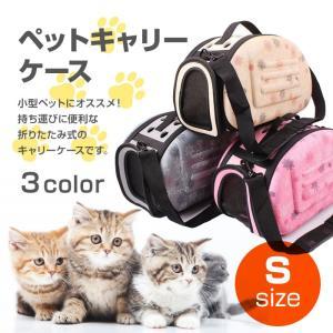 ペットキャリーケース ペットバッグ ショルダー 肩掛け 犬 猫 屋外 旅行 折りたたみ 軽量 コンパ...