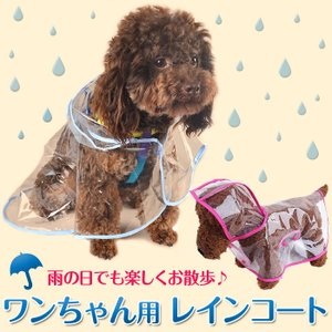 犬用 レインコート ワンちゃん カッパ クリア 透明 雨 ペット服 フード付き 超小型犬 小型犬 中型犬用 ポンチョ式 ゆうパケットで送料無料 ◇CHI-DOG-RACOAT chic
