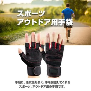 スポーツ アウトドア 手袋 半指 スポーツ 指切りタイプ けが防止 通気性 蒸れ防止 衝撃吸収効果 3色 3サイズ ゆうパケットで送料無料 ◇CHI-GYM-GLOVES|chic