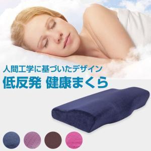 低反発枕 人間工学設計 いびき防止 頚椎サポート 肩こり対策 健康まくら 安眠枕 ◇CHI-FA546|chic