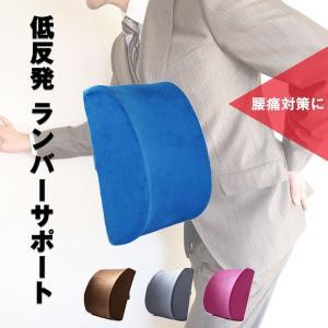 ◇ 低反発ランバーサポートクッション 説明 ◇ ● 人間工学に基づいたフォルムが腰椎のカーブ(生理的...
