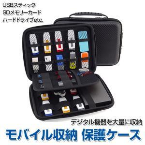 モバイル 収納 保護 ケース USBケース 電子アクセサリー トラベルオーガナイザー 万能 トラベルパッキングキューブ ケーブル 収納ボックス ◇CHI-GH1319 chic
