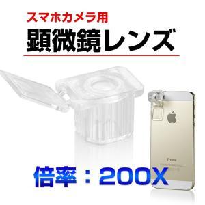 スマホ用デジタル顕微鏡 200x 携帯カメラ拡大鏡 マクロレ...