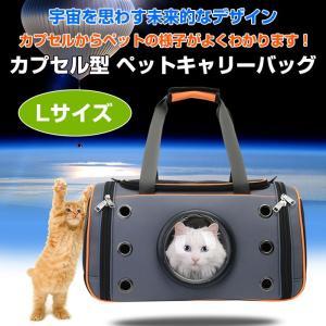 カプセル型 ペットキャリーバッグ Lサイズ 犬猫用 ペットバッグ リュック ペット専用バッグ 宇宙船  ペット用品 ◇CHI-HC-TKB-L chic