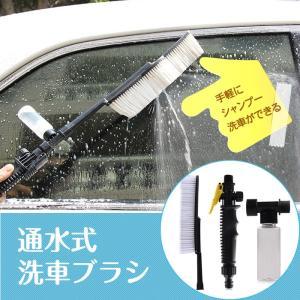 洗車ブラシ 通水タイプ ロングタイプ 着脱可能シャンプーポン...