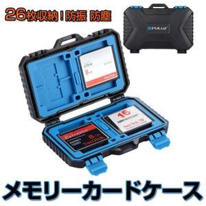 メモリーカードケース 26枚収納 CFカード SDカード S...
