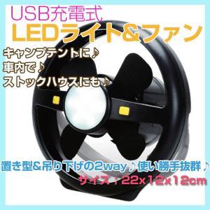 LEDライト付き 扇風機 USB充電 LEDランプ キャンプテント ファンライト 室外ファン アウトドア グッズ 角度調整可能 吊り下げ 天井設置 車内 CHI-TFAN-LIGHT chic