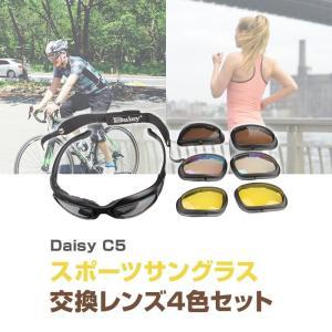 Daisy C5 スポーツサングラス 交換レンズ4色セット ゴーグル 替えグラス シューティングサングラス オートバイゴーグル ◇CHI-C512154 chic