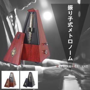 メトロノーム 振り子 木目 楽器 ビート テンポ ピアノ ギター ベース バイオリン ◇CHI-GM...