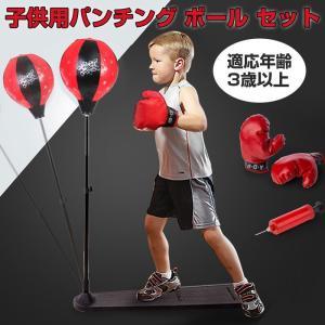 子供用パンチング ボール ボクササイズ パンチング サンドバッグ ボクシング グローブ付き ◇CHI-HX-777|chic