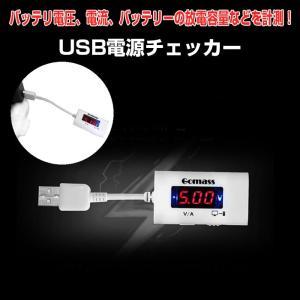 USB電源チェッカー 電圧 電流 検出器 テスター 過充電 急速充電 デジタル メーター ゆうパケットで送料無料 ◇CHI-USB-Q1|chic