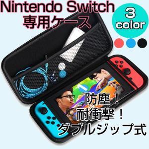 Nintendo Switch 保護パッケージケース 任天堂 ニンテンドー EVA 収納ケース 防塵 耐衝撃 専用カバー 全3色 周辺小物も一括収納 ダブルジップ ◇CHI-IV-SW007|chic