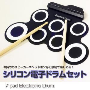 電子ドラム シリコンドラム ドラムパッド 7パッド 演奏 フットペダル スティック付き ロールアップ 子供 携帯用 持ち運び 送料無料 ポイント2倍♪ CHI-G3002|chic