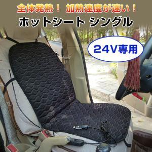 24V ホットシート シングル 加熱クッション トラック 重機 バス シガーソケット 防寒 暖房 冬用品  カー用品 ◇CHI-HOTSHEET-24V-S-WV|chic