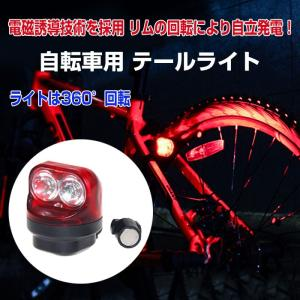 自立発電 自転車 テールライト 防水 軽量 小型 電磁誘導 磁石 マグネット ◇CHI-PAGAO-REARLED|chic