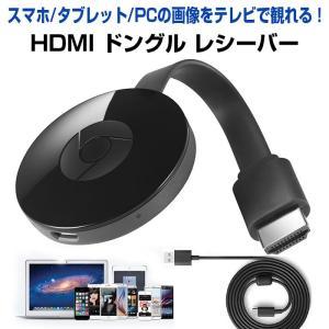 HDMIドングル レシーバー WiFi Media Streamer HDMI ミラーリング マイクロUSBスマート ドングルレシーバ TV Android iOS Windows ◇CHI-CAST-MIORANGE