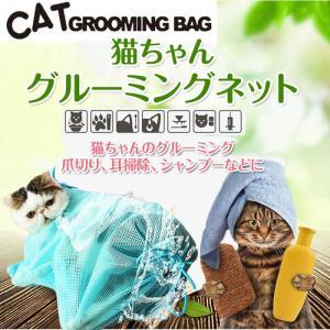 猫用 グルーミングネット シャンプー 爪きり 耳掃除 キャット 保護ネット ペット お風呂バッグ 猫用ネット袋 ゆうパケットで送料無料 ◇CHI-CAT-NET chic