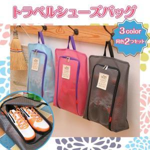 シューズバッグ 2個セット シューズケース トラベル用 靴収納袋 小物入れ ジム用バッグ トラベルグッズ ゆうパケットで送料無料 ◇CHI-C06-4-01-2SET|chic