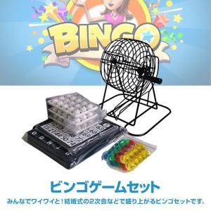 ビンゴ ゲームセット 玉タイプ パーティグッズ Bingo Game Set おもちゃ 玩具 宴会 結婚式2次会 マスターボード付き ハロウィン ◇CHI-BINGO|chic