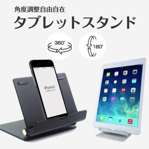 タブレットスタンド スマホ スマートフォン PC 180度回転 角度調整可能 iPad mini Samsung Galaxy Nexus Kindle ◇CHI-L026-P1|chic