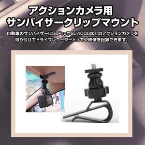 アクションカメラ用 サンバイザークリップマウント アダプター...