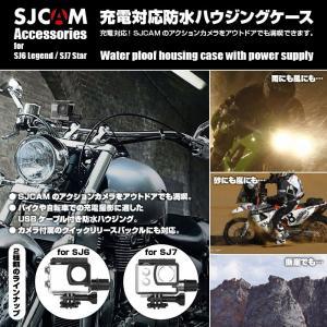 防水ケースに入れながら 充電可能 SJCAM SJ6 SJ7 対応 充電対応 防水 ハウジングケース オートバイ 自転車 マウント 正規代理店品 CHI-SJ-BIKECHAGER|chic