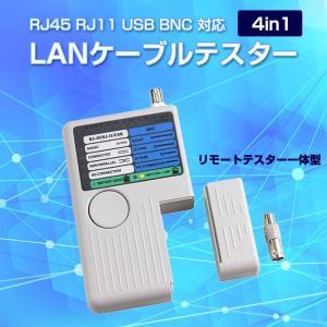 LANケーブルテスター 4in1 LANケーブル測定器 RJ45 RJ11 USB BNC 対応 ◇...