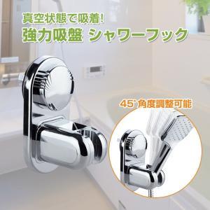 シャワーフック 強力吸盤 吸着 45度角度調整可能 シルバー 風呂 バス用品 ◇CHI-HSDZ-205|chic