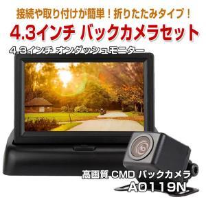 4.3インチ 液晶オンダッシュモニター バックカメラセット A0119N 広角170度 折りたたみベ...