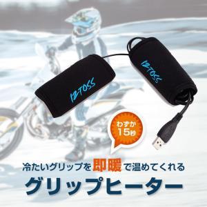 USBグリップヒーター 発熱ハンドル ホットハンドル ホットグリップ 直径22-30cmグリップ対応 温度調整可能  並行輸入品  ◇CHI-IZTOSS-MP1037|chic