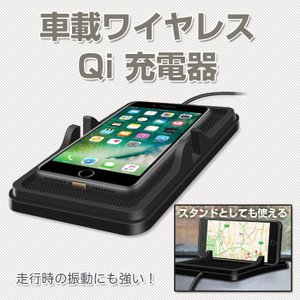 車載 Qi充電器 スマホホルダー Qi規格対応 ワイヤレス充電パッド 滑り止めマット ナビもラクラク 振動に強い ◇CHI-C6-QI chic