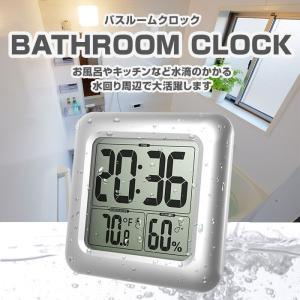 バスルームクロック デジタル 防滴時計 大画面 温度湿度計 シャワー時計 キッチン 吸盤 壁掛け 置き時計 お風呂 温度計 湿度計  並行輸入品  ◇CHI-CL0006SI1 chic