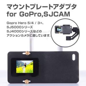 マウントプレートアダプタfor GoPro Hero 5 4...