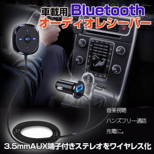 車載用 Bluetooth オーディオレシーバー シガーソケット接続タイプ USBポート付き ハンズフリー ワイヤレス ゆうパケットで送料無料 ◇CHI-BC20AUX chic