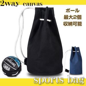 2way キャンバススポーツバッグ 大容量 ショルダーバッグ リュック ボール最大2個 収納可能 シューズ 水筒 小物などにも  ◇CHI-SMT-QB|chic