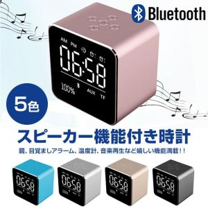Bluetoothスピーカー 機能付き 時計 ワイヤレス microSDカード スピーカー MP3/WMA/WAV/APEファイル形式対応 温度計 並行輸入品  ◇CHI-V9 chic