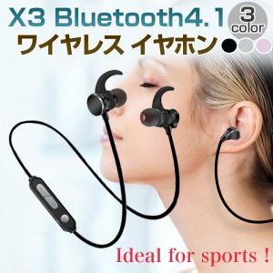 X3 Bluetooth4.1 ワイヤレス ステレオイヤホン ヘッドセット 通話可能 マグネット吸着 スポーツ用 ゆうパケットで送料無料 ◇CHI-XRMAI-X3
