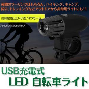 自転車用 USB充電式 ヘッドライト 懐中電灯 ツーリング LEDライト 前照灯 高輝度 セーフティライト フロントライト ◇CHI-HB-8801|chic