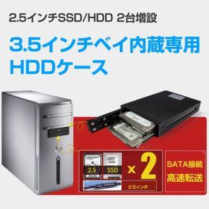 3.5インチベイ内蔵専用 HDDケース 2.5インチ SSD/HDD 2台増設 PCパーツ SATA 接続 Windows Mac 対応 ◇CHI-HE-2005 chic