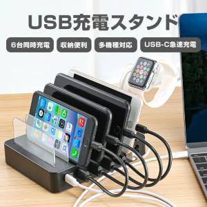 USB充電スタンド 充電ステーション 6ポート同時充電 USB-A 5ポート USBType-C 1ポートコンパクト 持ち運びに便利 配線スッキリ ◇CHI-SBT-008PD|chic