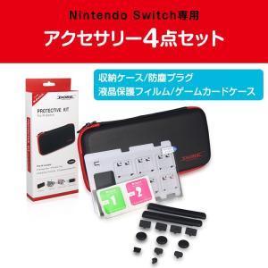 Nintendo Switch用 アクセサリーパック アクセサリー4点セット 収納ケース 防塵プラグ 液晶保護フィルム ゲームカードケース 並行輸入品  ◇CHI-TNS-874|chic