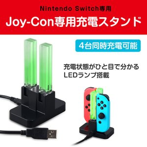 Nintendo Switch専用 Joy-Con 充電スタンド 充電チャージャー ホルダー Joy-Conコントローラー充電器  4台同時充電 並行輸入品  ◇CHI-TNS-875|chic