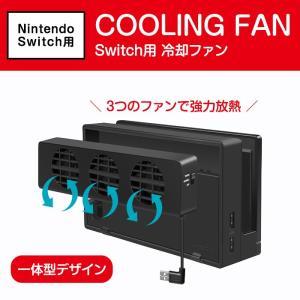 Nintendo Switch専用 冷却ファン ドック 放熱 クーラー クーリングファン USB給電 ◇CHI-TNS-1719|chic