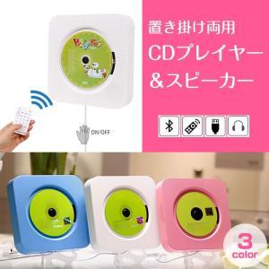 壁掛け式 CDプレイヤー Bluetooth ワイヤレス スピーカー スタンド付き AUX USB リモコン付き インテリア ◇CHI-KC-808|chic